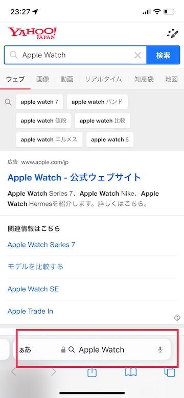 Tips iOS15 Safari タブ