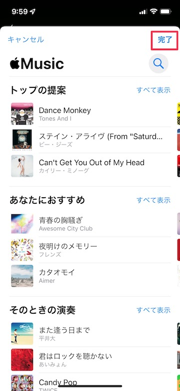 Tips iOS15 写真 Music