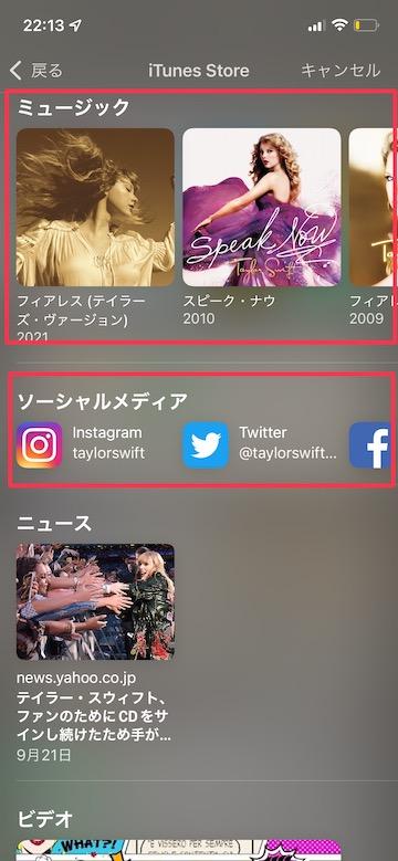 iOS15 Tips Spotlight