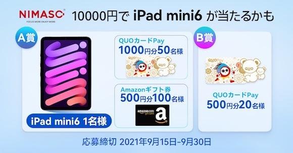 NIMASO iPad miniが当たるキャンペーン