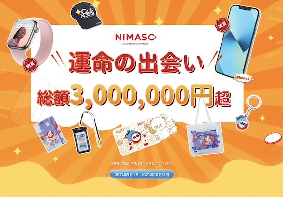 NIMASO 運命の出会いキャンペーン