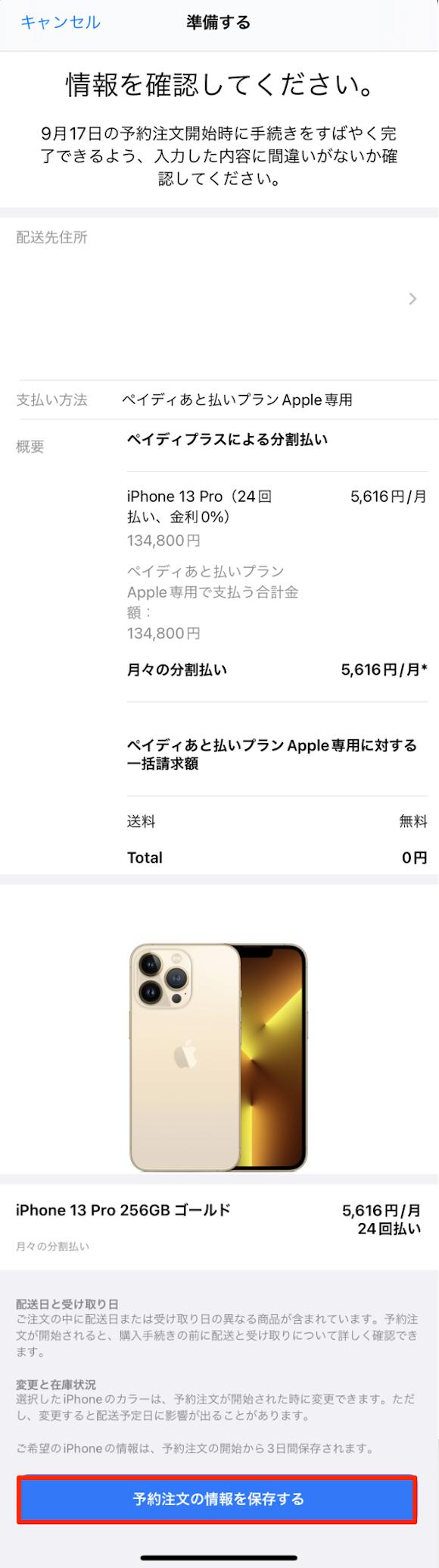 Paidy_app_2_2