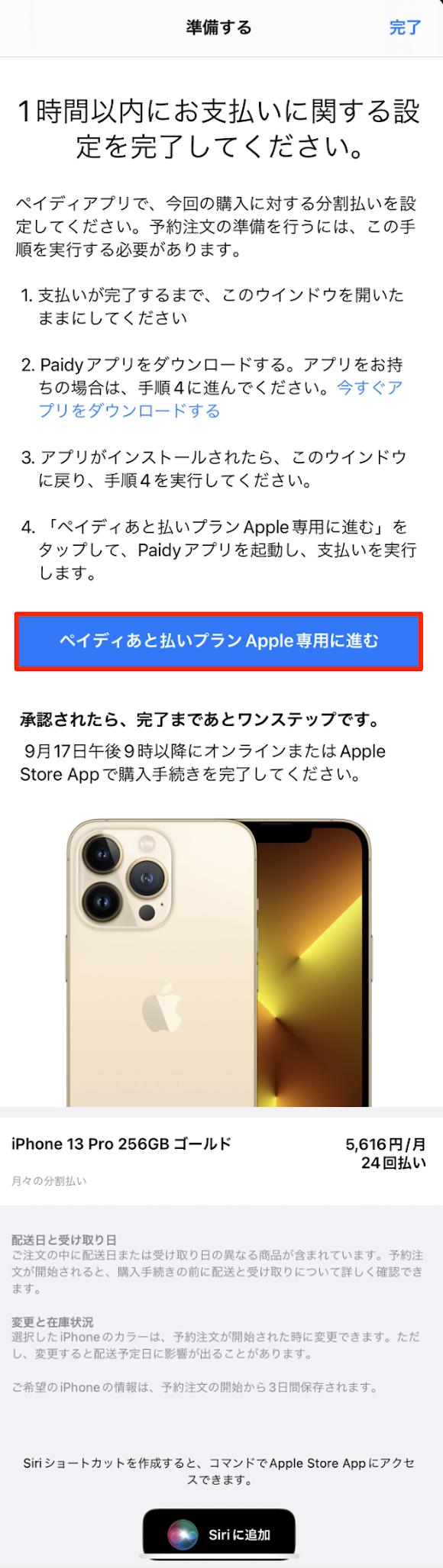 Paidy_app_3_1