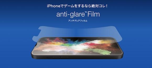 パワーサポート iPhone13 フィルム