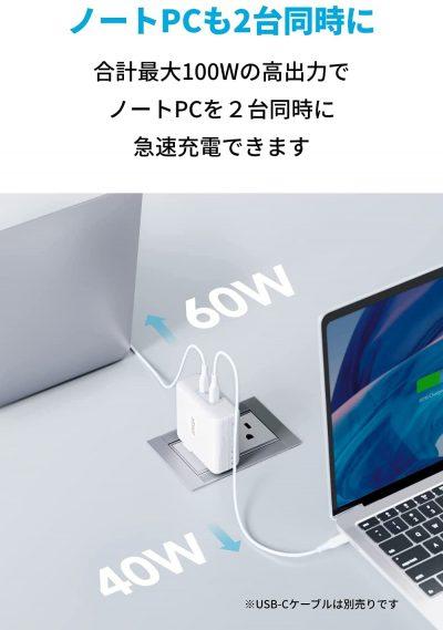 PowerPort III 2-Port 100W-2