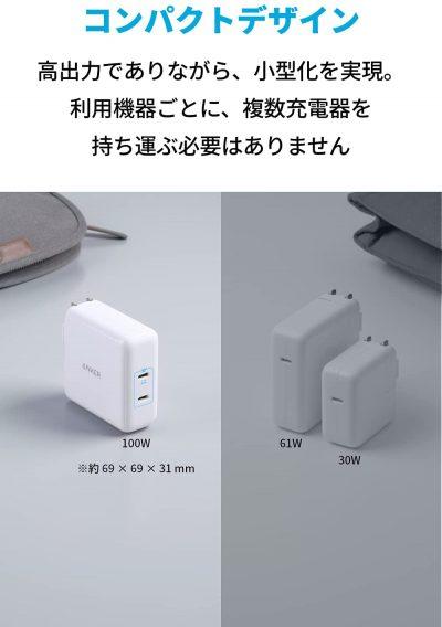PowerPort III 2-Port 100W-3
