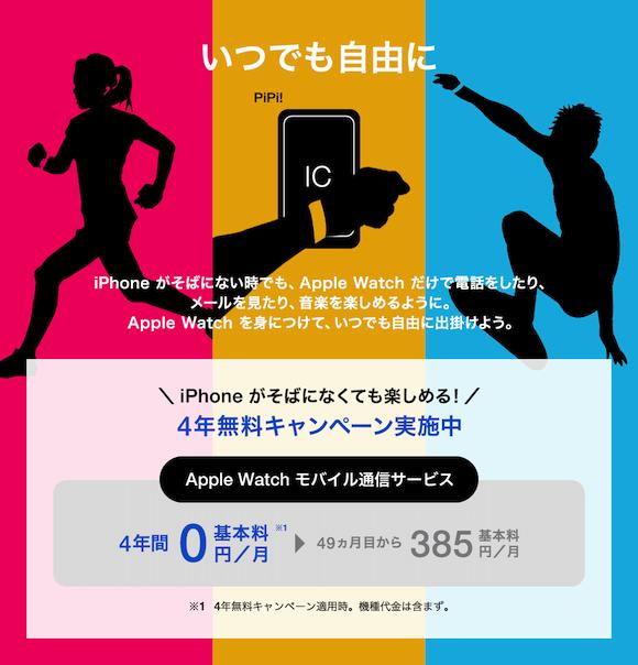 ソフトバンク Apple Watch月額基本料「4年無料キャンペーン」
