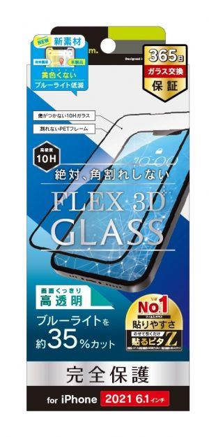 [FLEX 3D] ブルーライト
