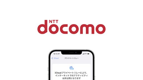 NTTドコモ iOS15 プライベートリレー