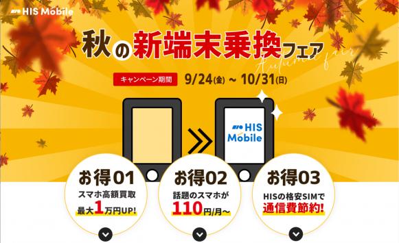 HISモバイル、iPhone買取価格増額や中古iPhoneがお得に買えるフェアを開催