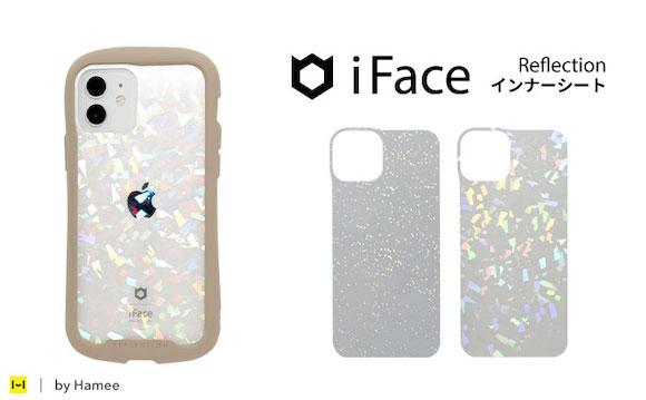 iFace iPhone13シリーズ Reflection インナーシート