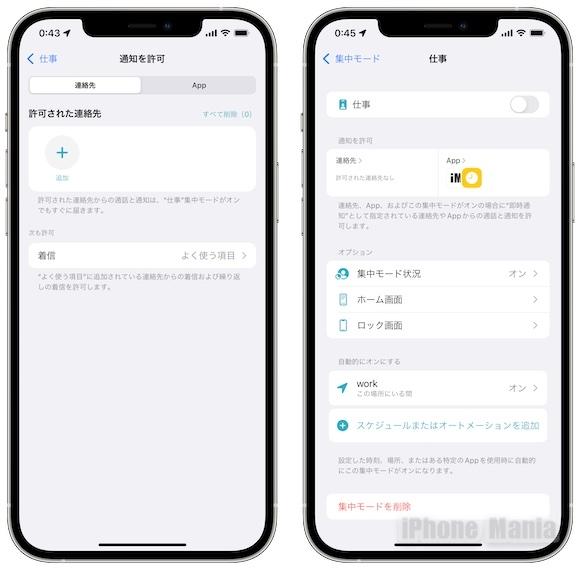 iOS15 集中モード iPhone Mania
