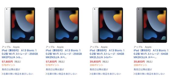 iPad 9 bic