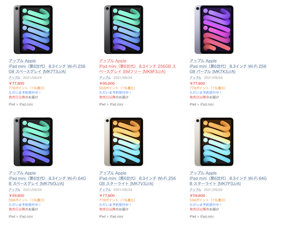 iPad mini 6 yodobashi