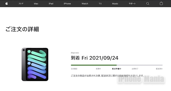iPad mini(第6世代) 配送準備中