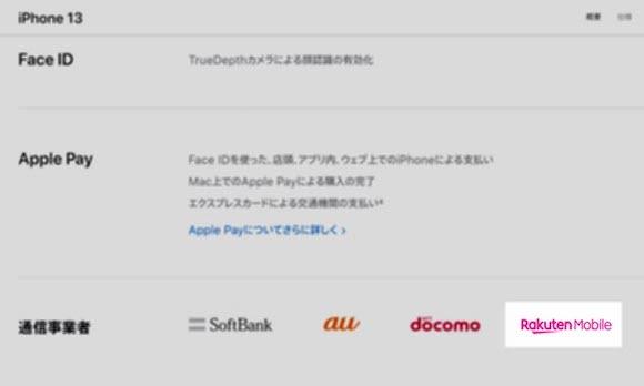 iPhone13 キャリア 楽天モバイル