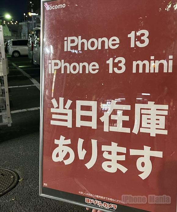 iPhone13 Yodobashi 0924