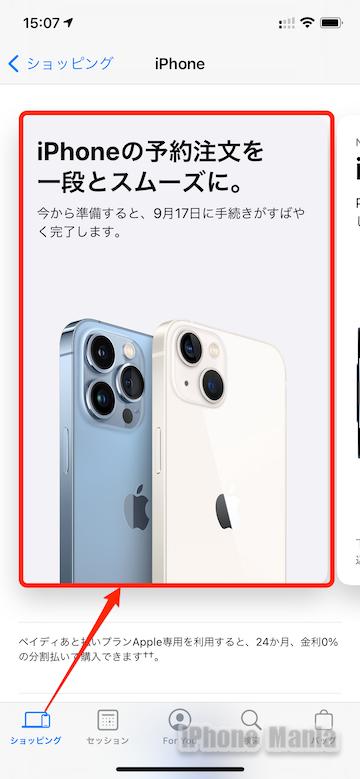 iPhone13 apple store app_01