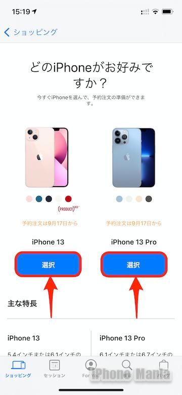 iPhone13 apple store app_02
