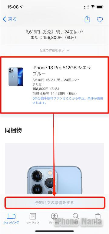 iPhone13 apple store app_03