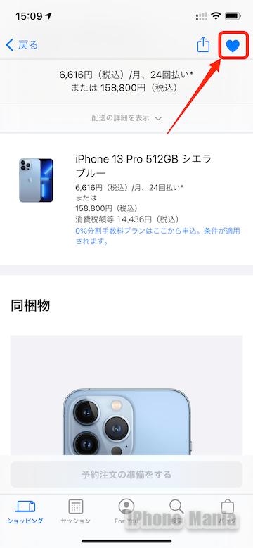 iPhone13 apple store app_04