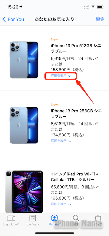 iPhone13 apple store app_06
