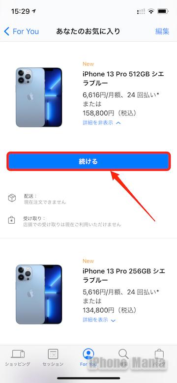 iPhone13 apple store app_07