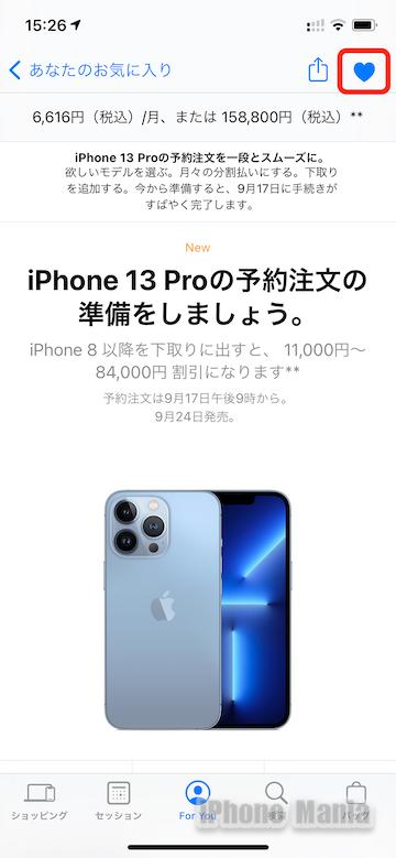 iPhone13 apple store app_08