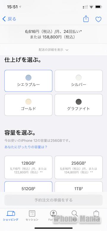iPhone13 apple store app_09