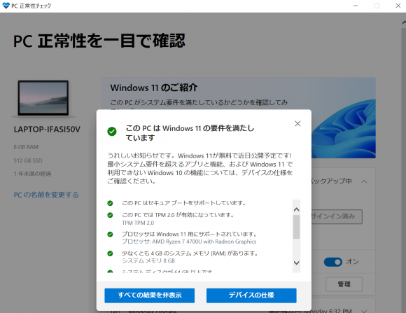 PC正常性チェックツールでWindows 11との互換性をチェックした結果
