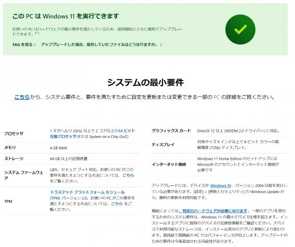 PC正常性チェックアプリの仕様表示