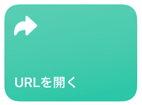 Tips iOS14 ショートカットURLを開く