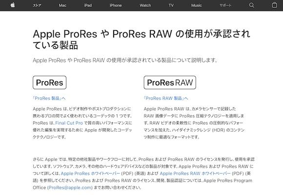 Apple ProRes や ProRes RAW の使用が承認されている製品