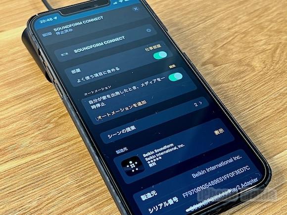 Belkin 「SOUNDFORM CONNECT AirPlay 2対応オーディオアダプター」レビュー