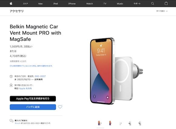 Apple 「Belkin Magnetic Car Vent Mount PRO with MagSafe」