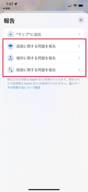 Tips iOS15 マップ