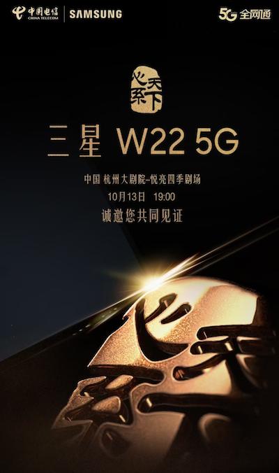 Samsung-W22-5G launch