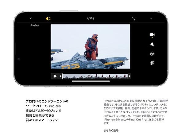 Apple iPhone13 Pro ProRes