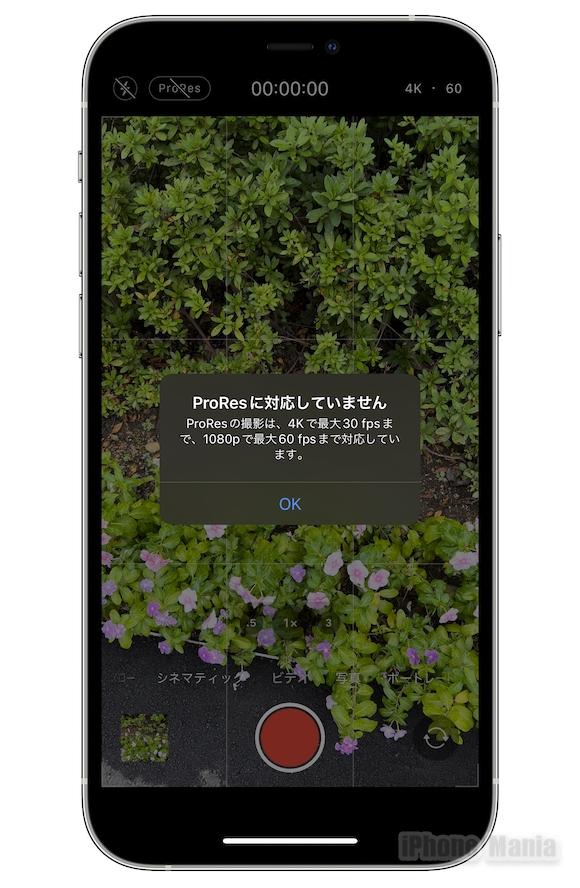 iPhone13 Pro ProRes 動画撮ってみた