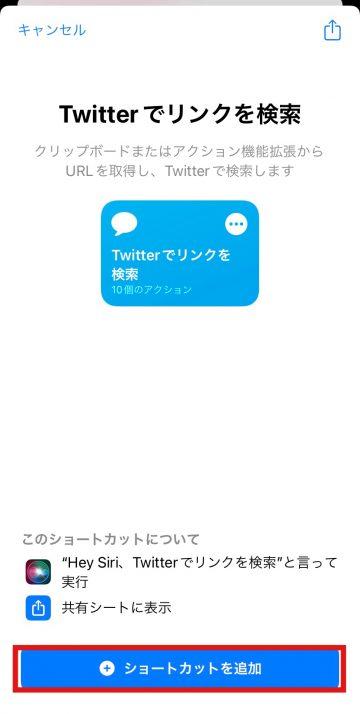 ショートカット twitter