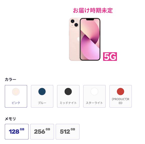 rakuten iPhone13