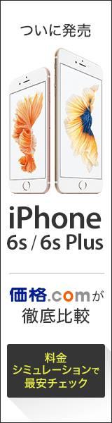 価格.com iPhone特集