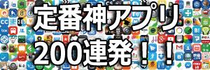 iPhoneアプリ200連発!初心者が購入後に入れたい定番神アプリ