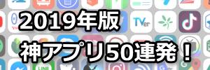 [2019年版]iPhone11シリーズを購入したら、速攻入れたい定番アプリ50連発