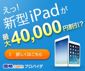新型iPadが最大4万円割引?!