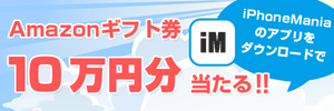 iPhone Mania iOSアプリ