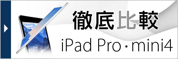 iPad Pro・mini4徹底比較