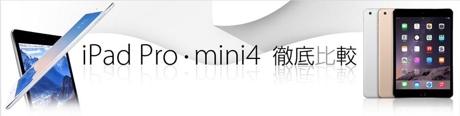 iPad pro/mini4 徹底比較