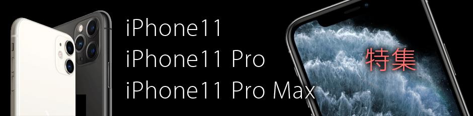 iPhone11/11 Pro/11 Pro Max 徹底比較