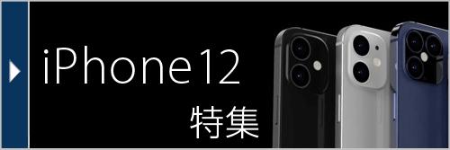 特集!iPhone12のスペック・端末料金を徹底比較